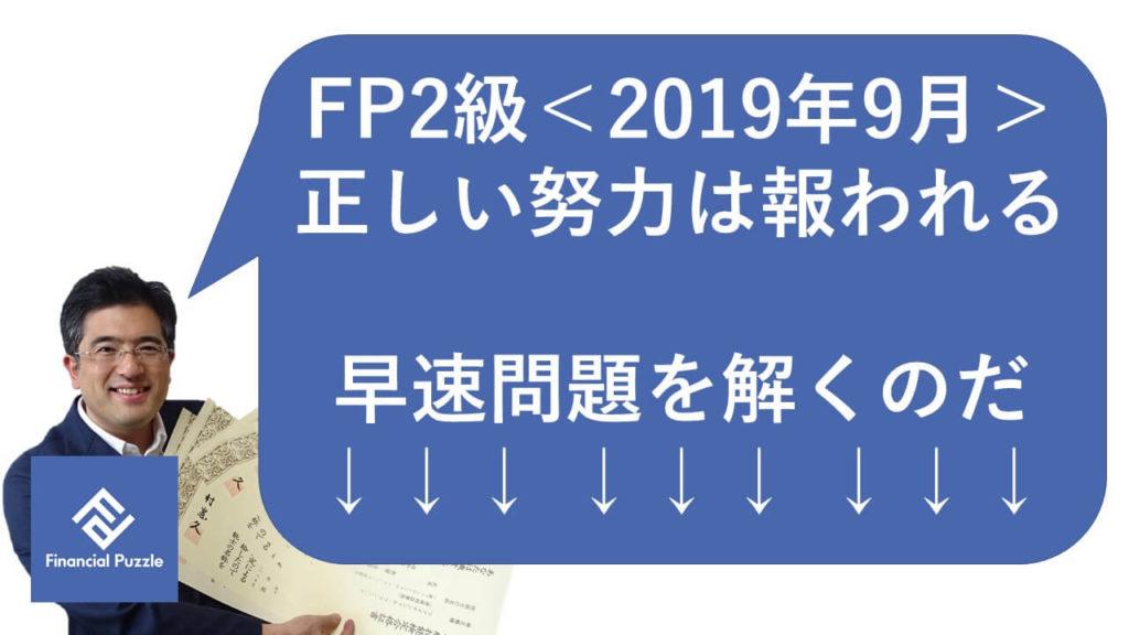 FP2級学科「2019年9月」過去問解説