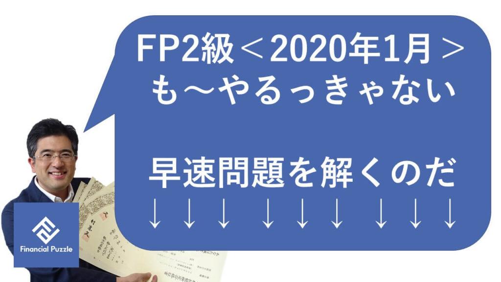FP2級学科「2020年1月」過去問解説