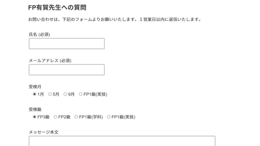 FP有賀先生から1営業日以内に返信を受け取ることができます。