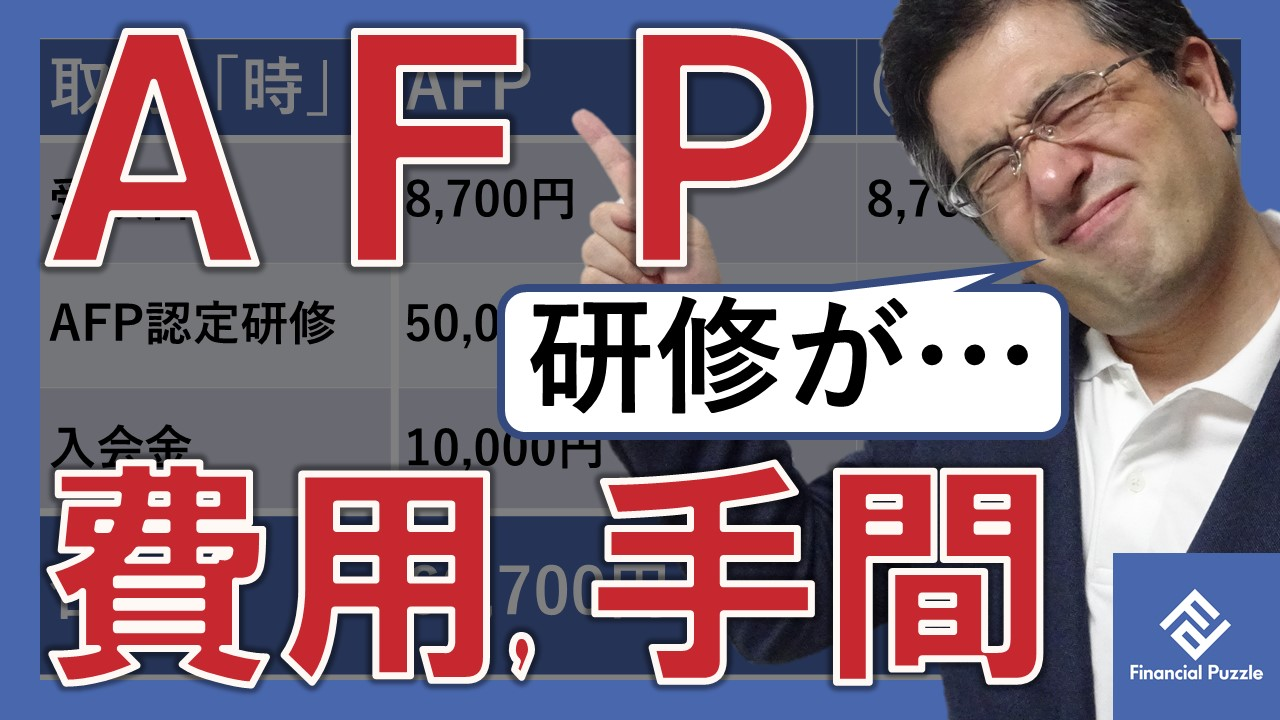 AFP費用(受験料・研修・入会金・年会費・継続教育)と手間まとめ
