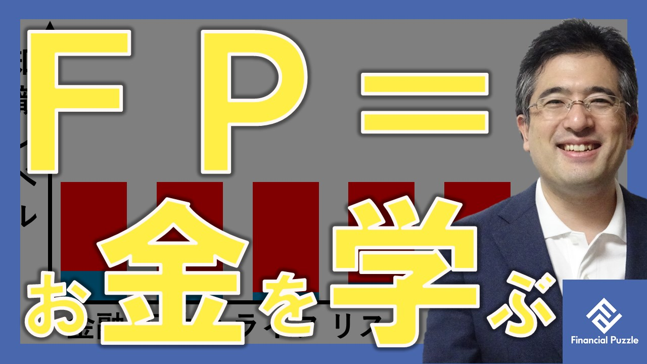 簡単!FP(ファイナンシャルプランナー)とは=「お金を学ぶこと」