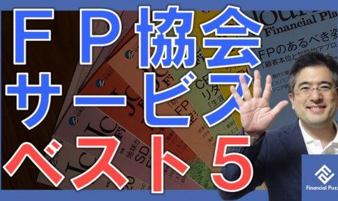 「FP協会のサービス」おすすめランキングTOP5+番外編