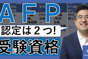 「AFPの受験資格」とAFP合格からAFP認定までの手順