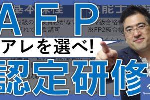AFP認定研修とは?提案書採点者が教える最短最安おすすめ課程