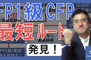 「FP1級、CFP」取り方の完全解説ロードマップ!