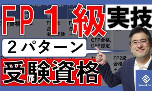 「FP1級(実技)の受験資格」は「全4種類」どっちのパータン?