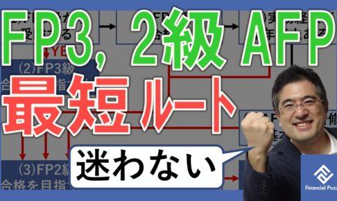 「FP3級、FP2級、AFP」取り方の完全解説ロードマップ!